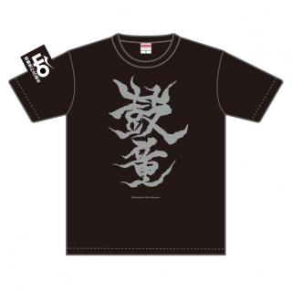 <img class='new_mark_img1' src='https://img.shop-pro.jp/img/new/icons15.gif' style='border:none;display:inline;margin:0px;padding:0px;width:auto;' />鼓童Tシャツ 岡本太郎「鼓童」(黒)