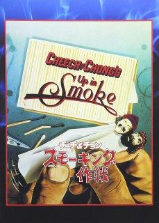 チーチアンドチョン スモーキング作戦 CHEECH & CHONG´S Up in SmokeのDVD