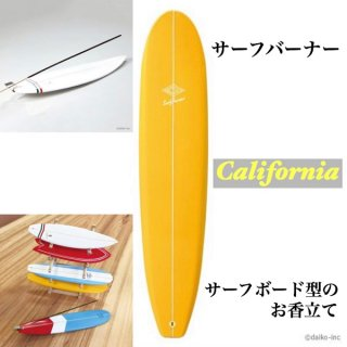 サーフバーナー(お香立て) SURF BURNER カリフォルニア