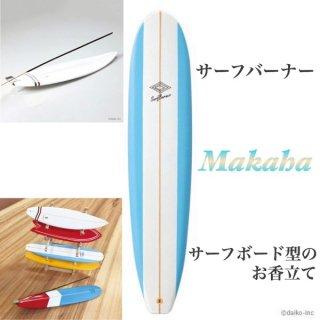 サーフバーナー(お香立て) SURF BURNER マカハ