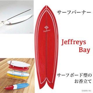 サーフバーナー(お香立て) SURF BURNER ジェフリーズ ベイ