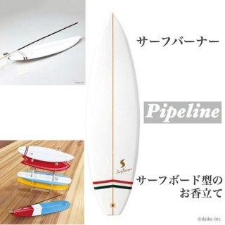 サーフバーナー(お香立て) SURF BURNER パイプライン