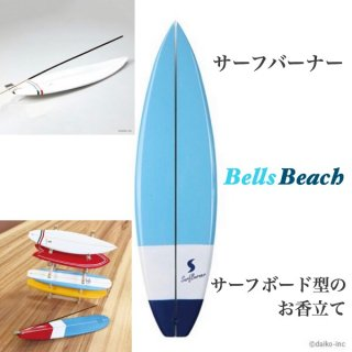 サーフバーナー(お香立て) SURF BURNER ベルズビーチ