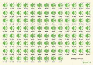 アクトボイスペン用【自作用シール 01】<img class='new_mark_img2' src='https://img.shop-pro.jp/img/new/icons5.gif' style='border:none;display:inline;margin:0px;padding:0px;width:auto;' />