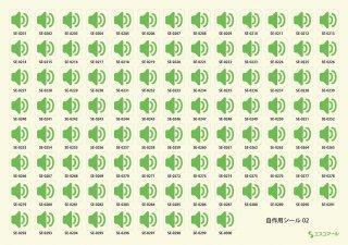 アクトボイスペン用【自作用シール 02】<img class='new_mark_img2' src='https://img.shop-pro.jp/img/new/icons5.gif' style='border:none;display:inline;margin:0px;padding:0px;width:auto;' />