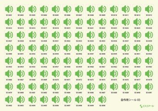 アクトボイスペン用【自作用シール 03】<img class='new_mark_img2' src='https://img.shop-pro.jp/img/new/icons5.gif' style='border:none;display:inline;margin:0px;padding:0px;width:auto;' />