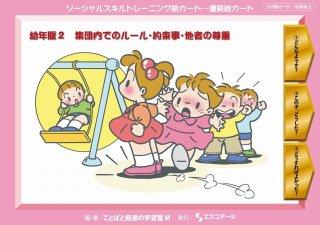 SST絵カード・幼年版 集団内でのルール・約束事・他者の尊重