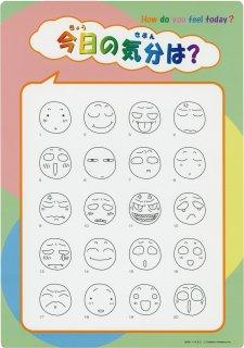 表情シート