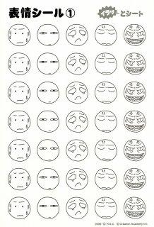 表情シール