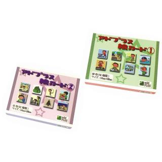 アドプラス絵カード 2種セット