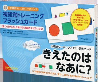 〈TOSSオリジナル教材〉「1分間フラッシュカード(R)」シリーズ 視知覚トレーニングフラッシュカード 視覚ワーキングメモリ・図形カード「きえたのは なあに?」