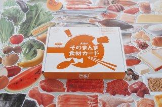 実物大・そのまんま食材カード[改訂版]