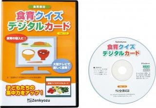 食育クイズカード デジタルカードタイプ