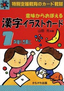 意味からおぼえる 漢字イラストカード 1年生(カード80枚)