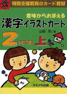 意味からおぼえる 漢字イラストカード 2年生 上(カード80枚)