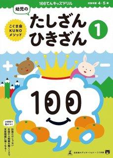 100てんキッズドリルシリーズ  幼児のたしざん・ひきざん1