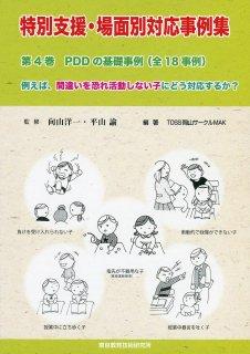〈TOSSオリジナル教材〉特別支援場面別対応事例集 第4巻PDDの基礎事例(全18事例)
