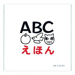 ABCえほん