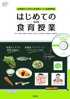 はじめての食育授業 [改訂版] 80P
