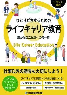 ひとりだちするためのライフキャリア教育