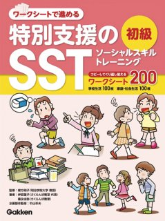 特別支援のSST 初級