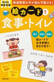 PriPri発達支援 絵カード 食事・トイレ