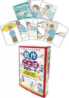 コロロメソッドで学ぶ 動作のことば学習カード
