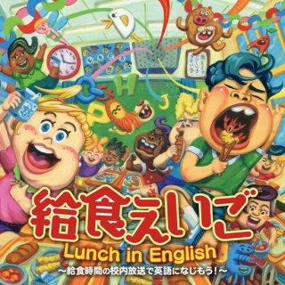 給食えいご Lunch in English〜給食時間の校内放送で英語になじもう!〜