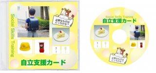 自立支援カード CD付