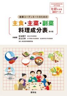 食事コーディネートのための主食・主菜・副菜料理成分表[第4版]