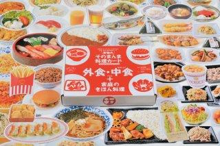 実物大・そのまんま料理カード 外食・中食+家庭のきほん料理