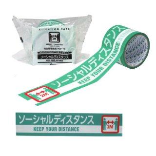 感染症拡大防止対策テープ ソーシャルディスタンス 75mm x 10m