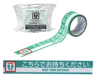 感染症拡大防止対策テープ こちらでお待ちください 50mm x 10m