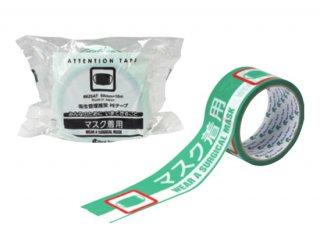 感染症拡大防止対策テープ マスク着用 50mm x 10m
