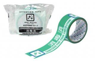 感染症拡大防止対策テープ 消毒済 50mm x 10m