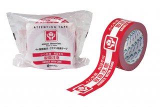 注意喚起できる梱包用テープ 取り扱い注意 50mm x 30m