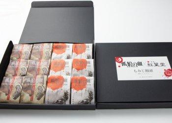 【送料込 クリックポスト】「孤狼の血LEVEL2×紅葉堂」もみじ饅頭 真紅のミックスベリー12個入
