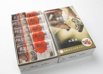 「孤狼の血LEVEL2×紅葉堂」もみじ饅頭 真紅のミックスベリー10個入