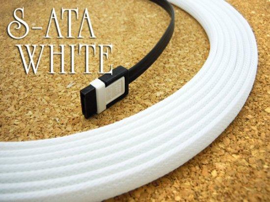 SATA Sleeve - WHITE