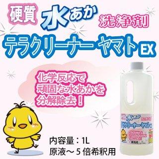 【通常価格】業務用水垢洗浄剤テラクリーナーヤマトEX