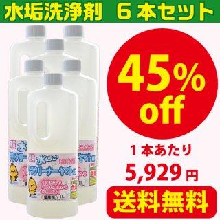 【6本セット】業務用水垢取り洗剤テラクリーナーヤマトEX【45% off】