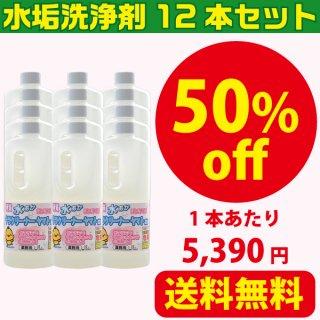 【12本セット】業務用水垢洗浄剤テラクリーナーヤマトEX【50% off】