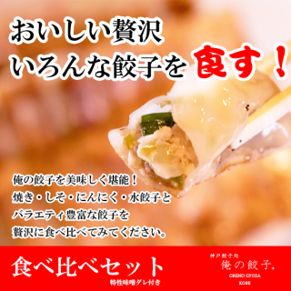 <img class='new_mark_img1' src='https://img.shop-pro.jp/img/new/icons25.gif' style='border:none;display:inline;margin:0px;padding:0px;width:auto;' />食べ比べセット