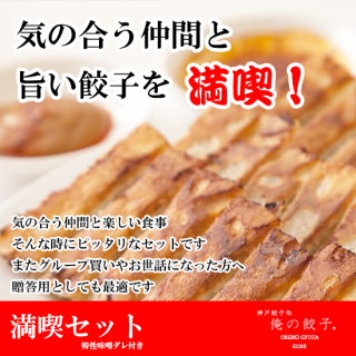 <img class='new_mark_img1' src='https://img.shop-pro.jp/img/new/icons25.gif' style='border:none;display:inline;margin:0px;padding:0px;width:auto;' />満喫セット