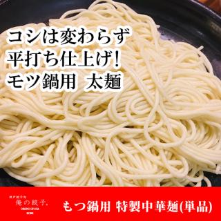 <img class='new_mark_img1' src='https://img.shop-pro.jp/img/new/icons29.gif' style='border:none;display:inline;margin:0px;padding:0px;width:auto;' />もつ鍋用 特製中華麺