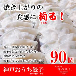 神戸おうち餃子90個