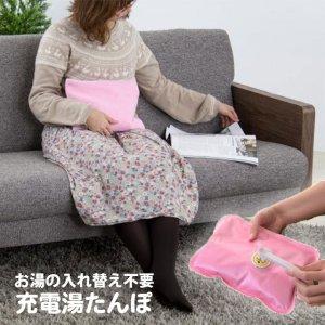 【送料無料】お湯要らず!!蓄電式エコロジー湯たんぽ
