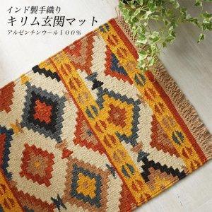 【送料無料】アルゼンチンウール100% インド製手織り☆キリム玄関マット