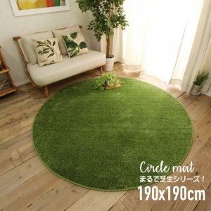 【送料無料】まるで芝生シリーズ! 低反発ウレタン入りラグ円形直径190cm