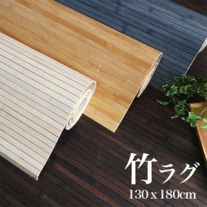 【送料無料】ひんやり涼感!シンプルデザインな竹ラグ 約130x180cm